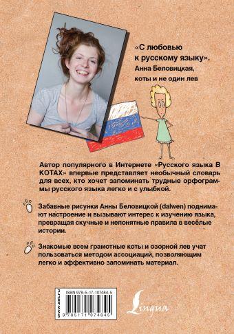 Орфографический словарь русского языка. Грамотные коты А. Беловицкая