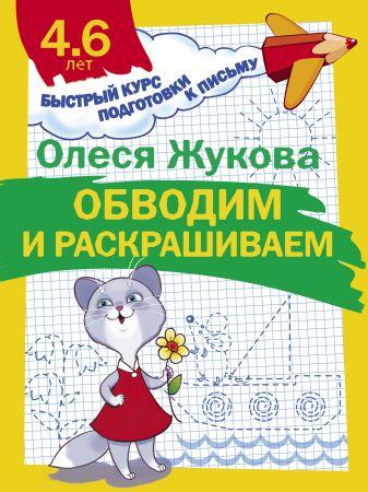 Олеся Жукова - Обводим и раскрашиваем обложка книги