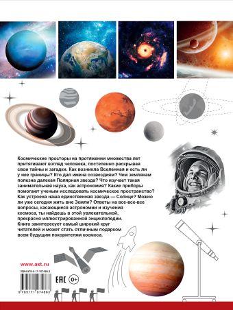 Всё-всё-всё о космосе и астрономии Д. Кошевар, В. Ликсо