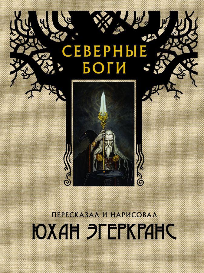 Юхан Эгеркранс - Северные боги обложка книги