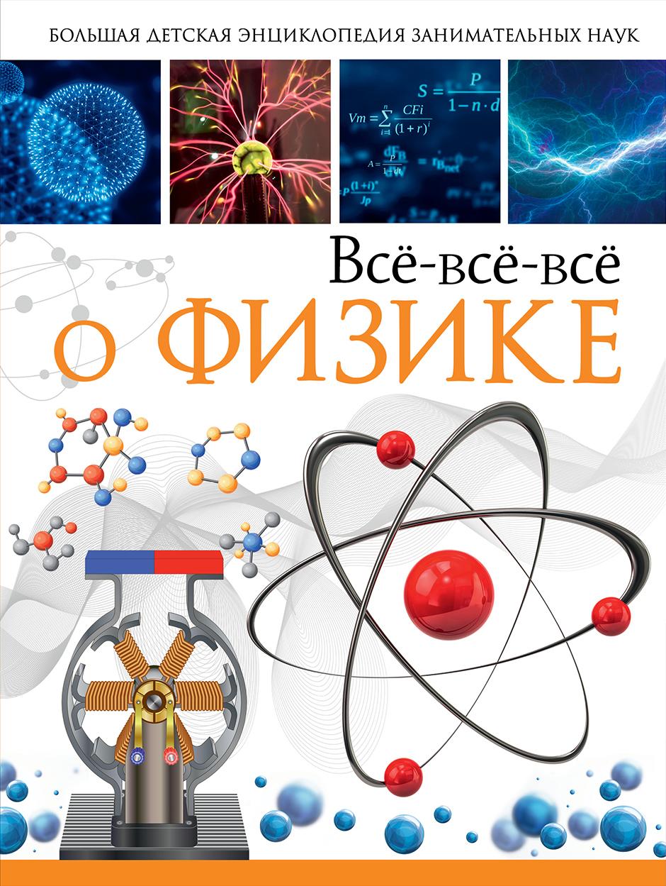 Всё-всё-всё о физике ( Спектор Анна Артуровна, Вайткене Любовь Дмитриевна  )