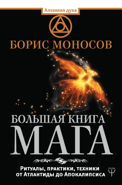 Большая книга мага. Ритуалы, практики, техники от Атлантиды до Апокалипсиса - фото 1