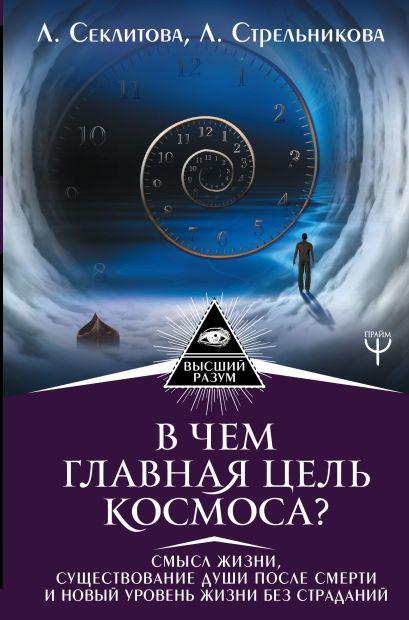В чем главная цель Космоса? Смысл жизни, существование души после смерти и новый уровень жизни без страданий - фото 1