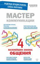 Владиславова Надежда, Лопухина Елена - Мастер коммуникации: четыре важнейших закона общения' обложка книги