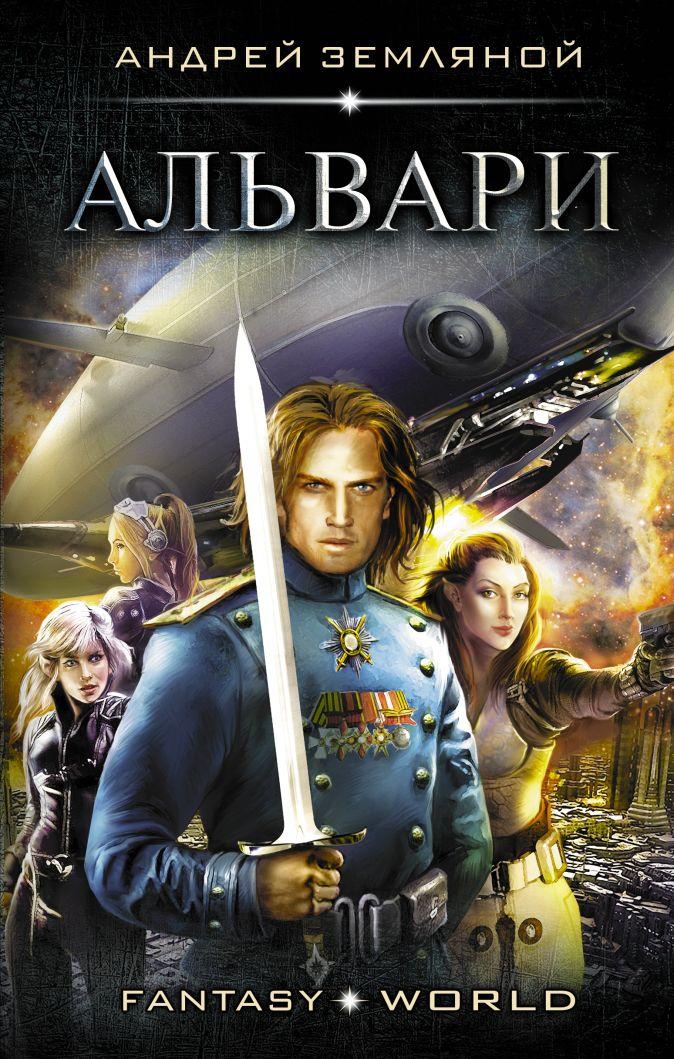 Андрей Земляной - Альвари обложка книги