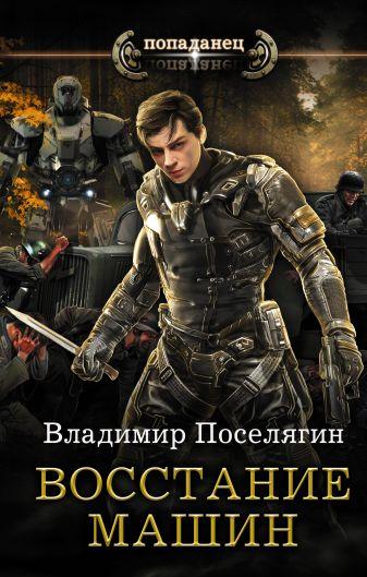 Владимир Поселягин - Восстание машин обложка книги