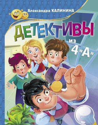 "Калинина Александра - Детективы из 4""А"" обложка книги"