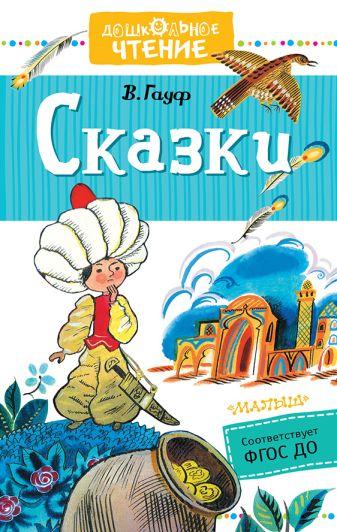В. Гауф - Сказки обложка книги