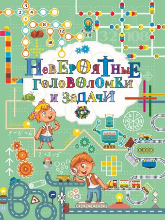 Невероятные головоломки и задачи М. Талер, Т. Шабан, А. Ядловский