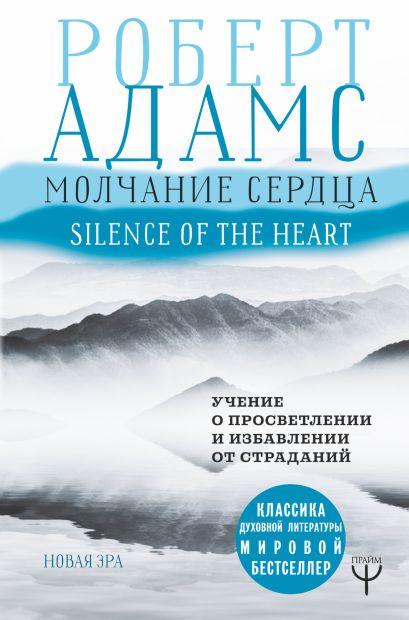 Молчание сердца. Учение о просветлении и избавлении от страданий - фото 1