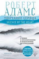 Адамс Роберт - Молчание сердца. Учение о просветлении и избавлении от страданий' обложка книги