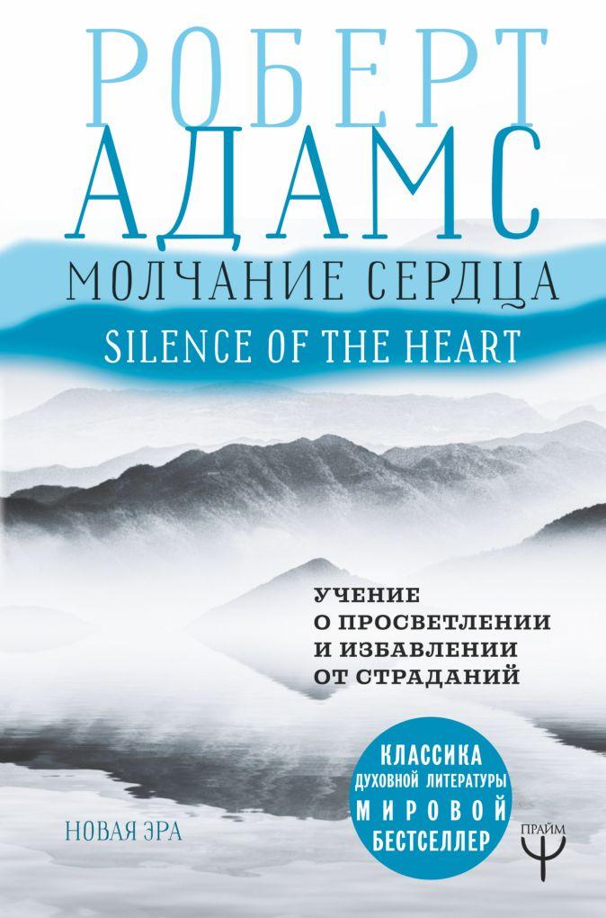 Молчание сердца. Учение о просветлении и избавлении от страданий Роберт Адамс
