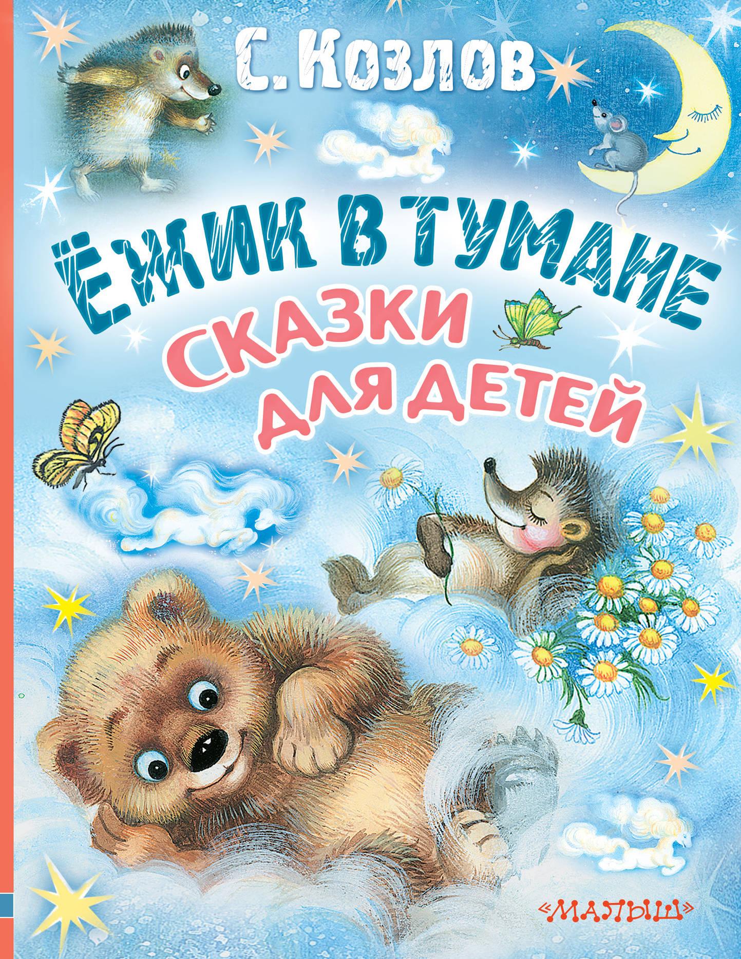 купить С. Козлов Ёжик в тумане. Сказки для детей по цене 570 рублей