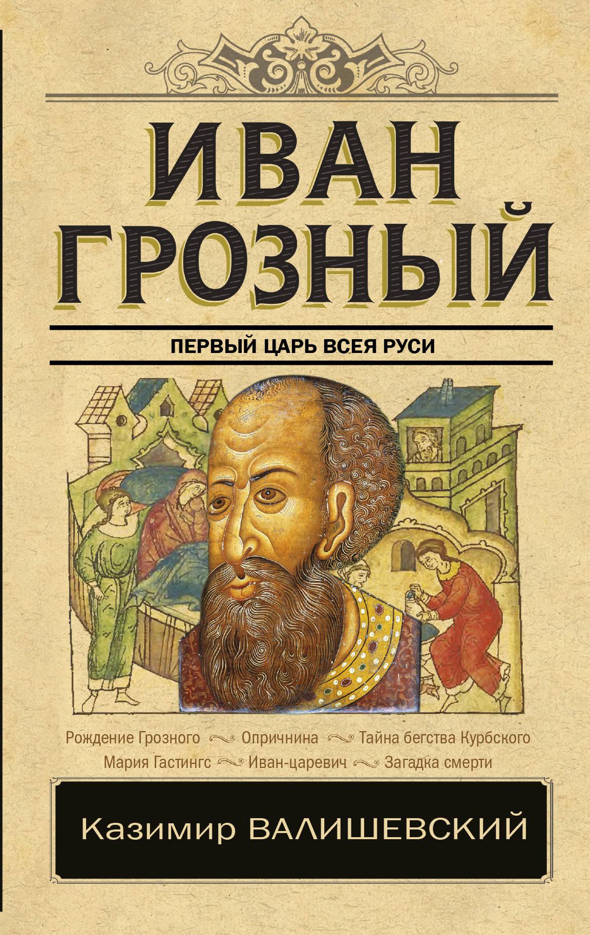 Казимир Валишевский Иван Грозный казимир валишевский царство женщин
