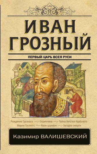 Казимир Валишевский - Иван Грозный обложка книги