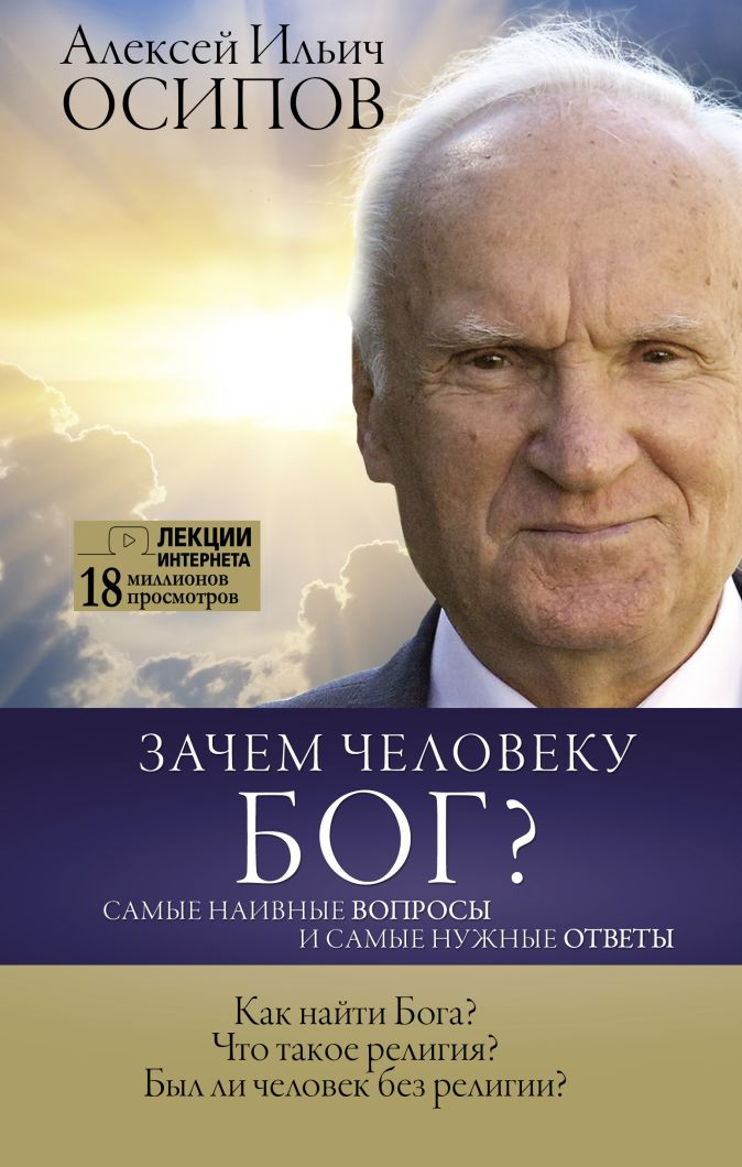 Осипов А.И. - Зачем человеку Бог? Самые наивные вопросы и самые нужные ответы обложка книги