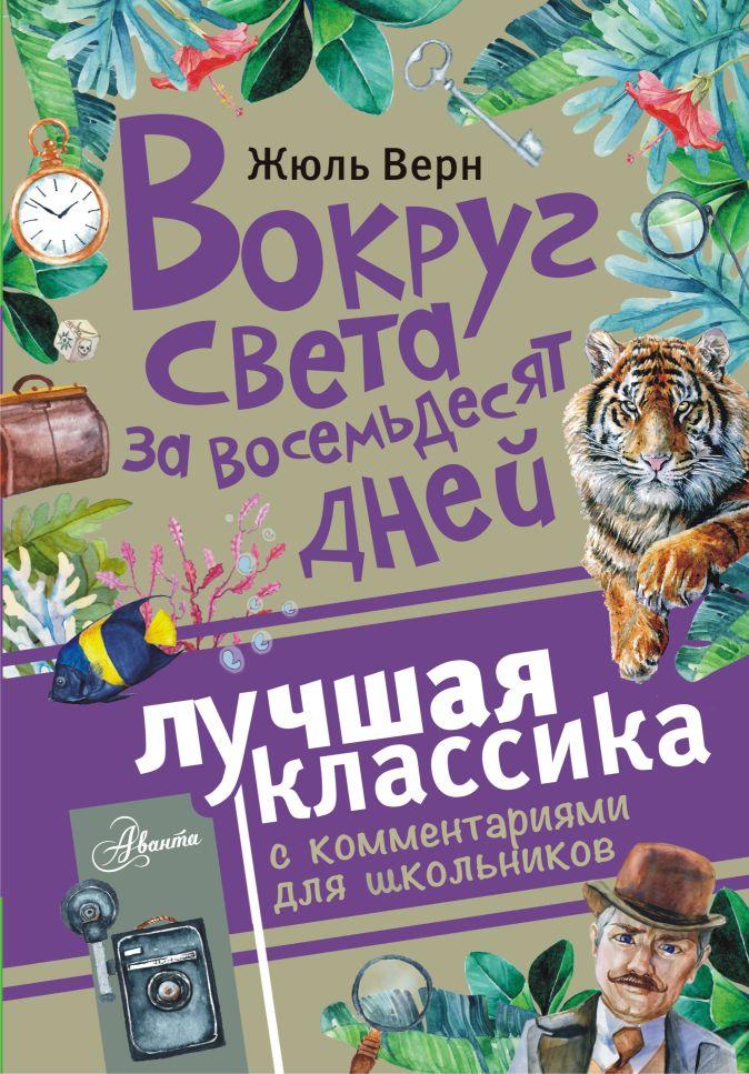 Жюль Верн - Вокруг света за восемьдесят дней обложка книги