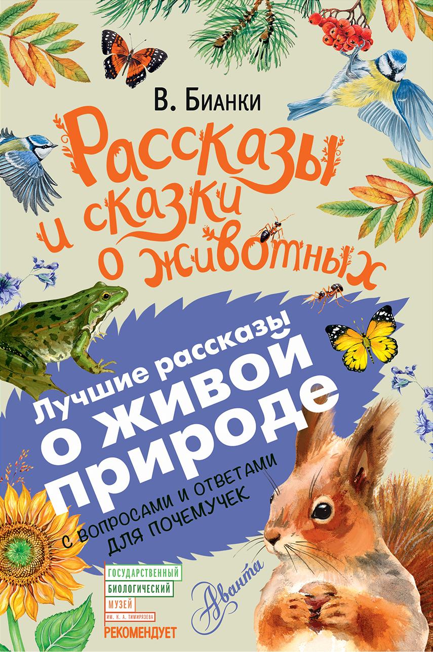 Бианки В.В. Рассказы и сказки о животных отсутствует сказки и рассказы о животных