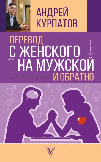 Перевод с женского на мужской и обратно Курпатов А.В.