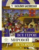 Басовская Н.И. - Все герои мировой истории' обложка книги