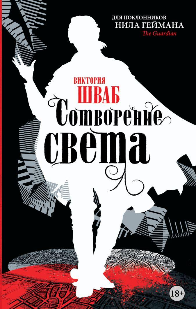 Виктория Шваб - Сотворение света обложка книги