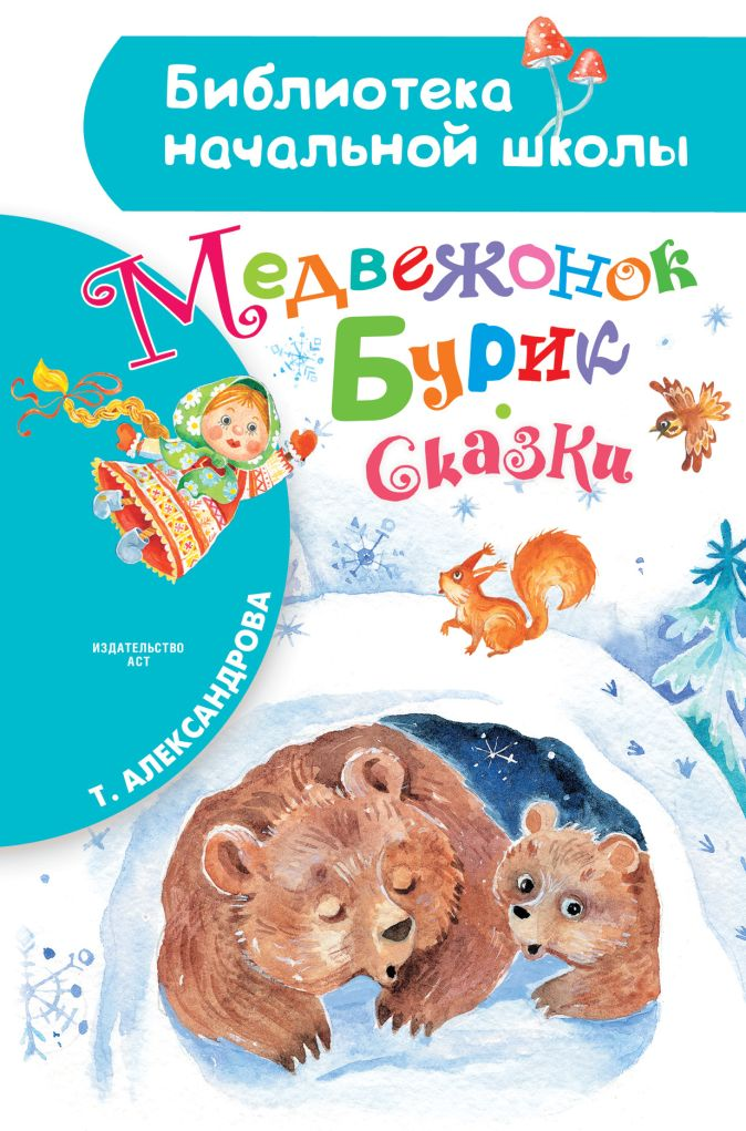 Медвежонок Бурик. Сказки Т. Александрова