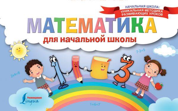 Математика для начальной школы .