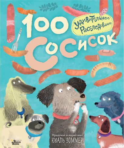100 сосисок: удивительное расследование - фото 1