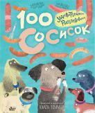 Зоммер Ю. - 100 сосисок: удивительное расследование' обложка книги