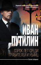 Путилин И.Д. - Сорок лет среди грабителей и убийц' обложка книги