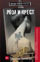 Элеонора Пахомова - Роза и крест' обложка книги