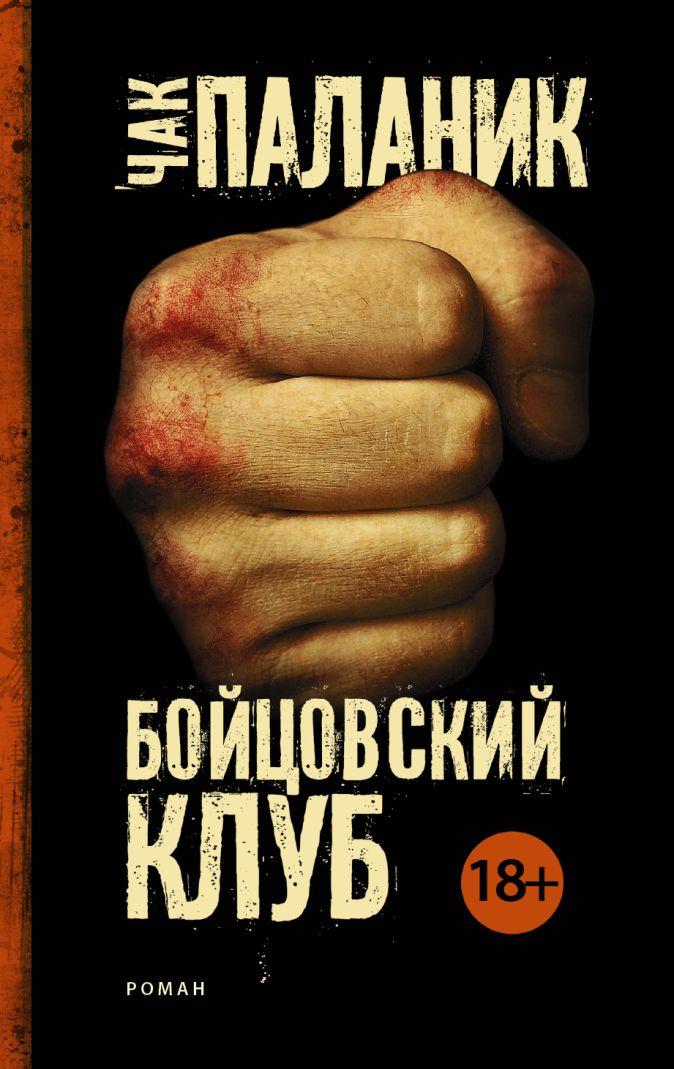Бойцовский клуб Чак Паланик