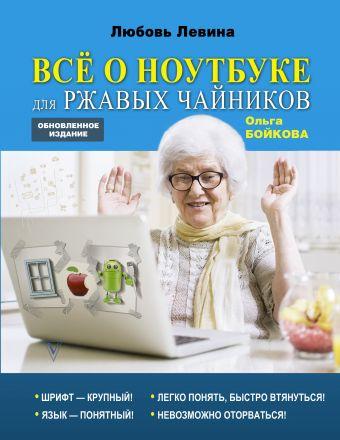Всё о ноутбуке для ржавых чайников Бойкова О.И., Левина Л.Т.