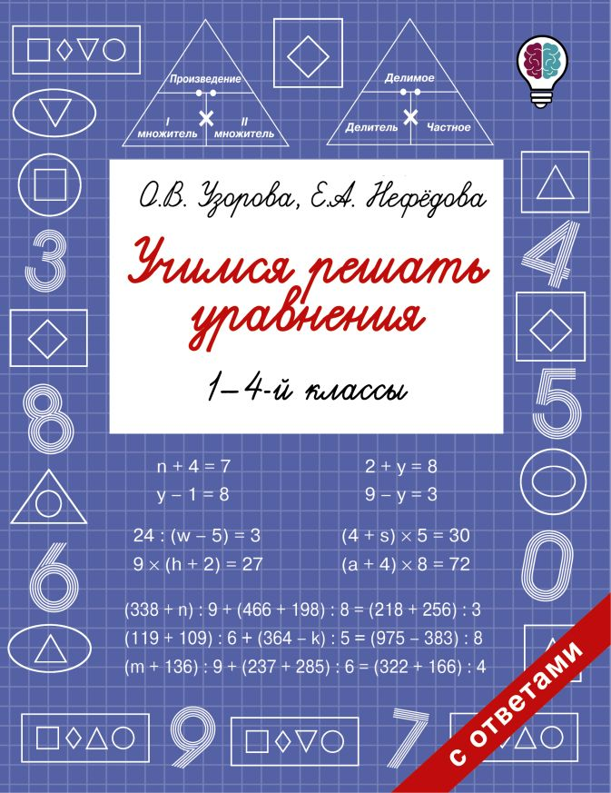 Узорова О.В., Нефедова Е.А. - Учимся решать уравнения. 1-4-й классы обложка книги