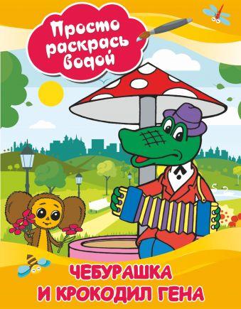 Чебурашка и крокодил Гена Рахманов В.А.