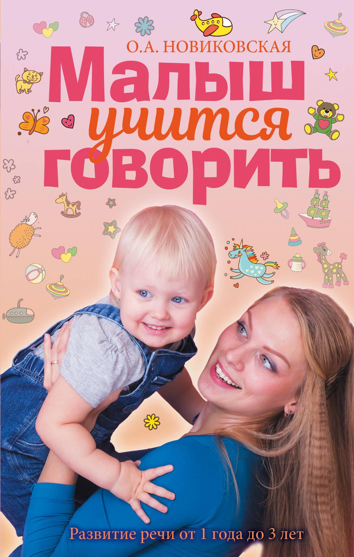 цена на О. А. Новиковская Малыш учится говорить. Развитие речи 1-3 лет