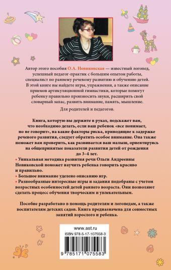 Малыш учится говорить. Развитие речи 1-3 лет О. А. Новиковская