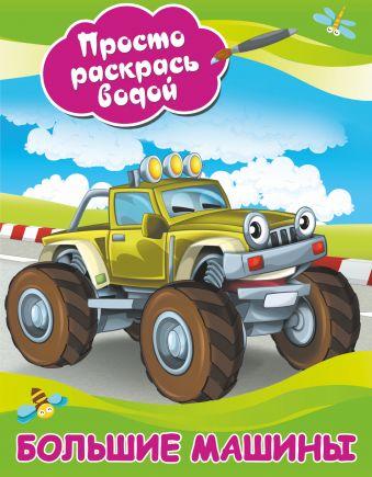 Большие машины Глотова В.Ю.