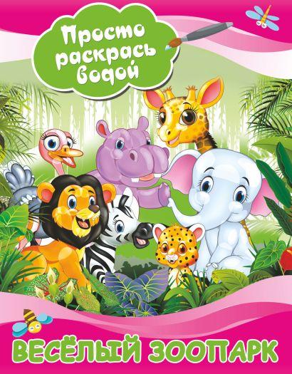 Веселый зоопарк - фото 1