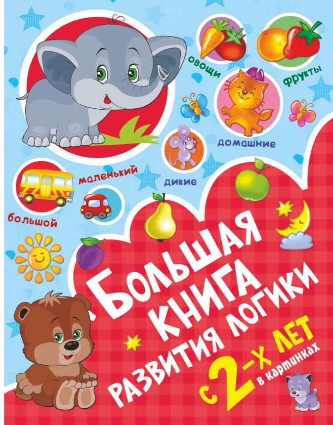 Дмитриева В.Г. - Большая книга развития логики с 2-х лет обложка книги