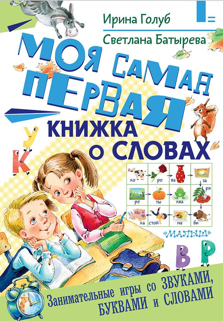 Моя самая первая книжка о словах ( Голуб Ирина Борисовна, Батырева Светлана Георгиевна  )