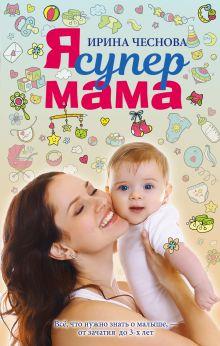 Книга российской мамы