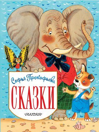 Сказки С. Прокофьева