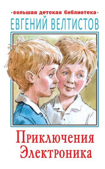 Велтистов Е.С. - Приключения Электроника обложка книги
