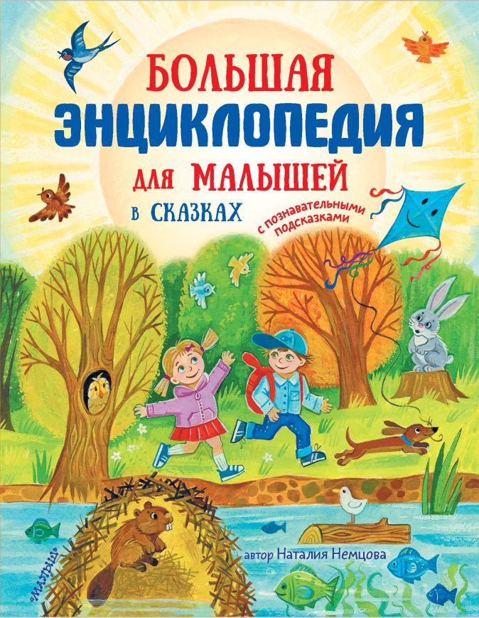 Большая энциклопедия для малышей в сказках Немцова Н.Л.