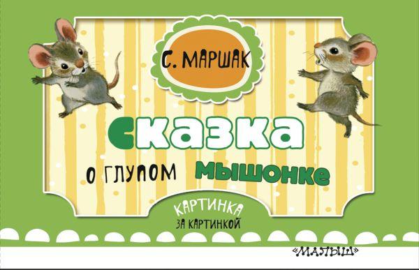 Zakazat.ru: Сказка о глупом мышонке (ил. Бордюг С.И., Трепенок Н.А.). Маршак Самуил Яковлевич