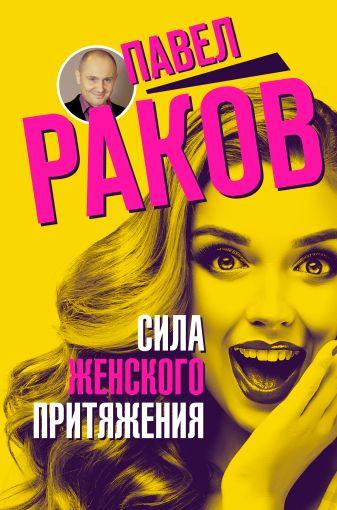Раков Павел - Сила женского притяжения обложка книги