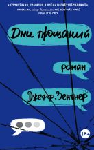 Зентнер Д. - Дни прощаний' обложка книги