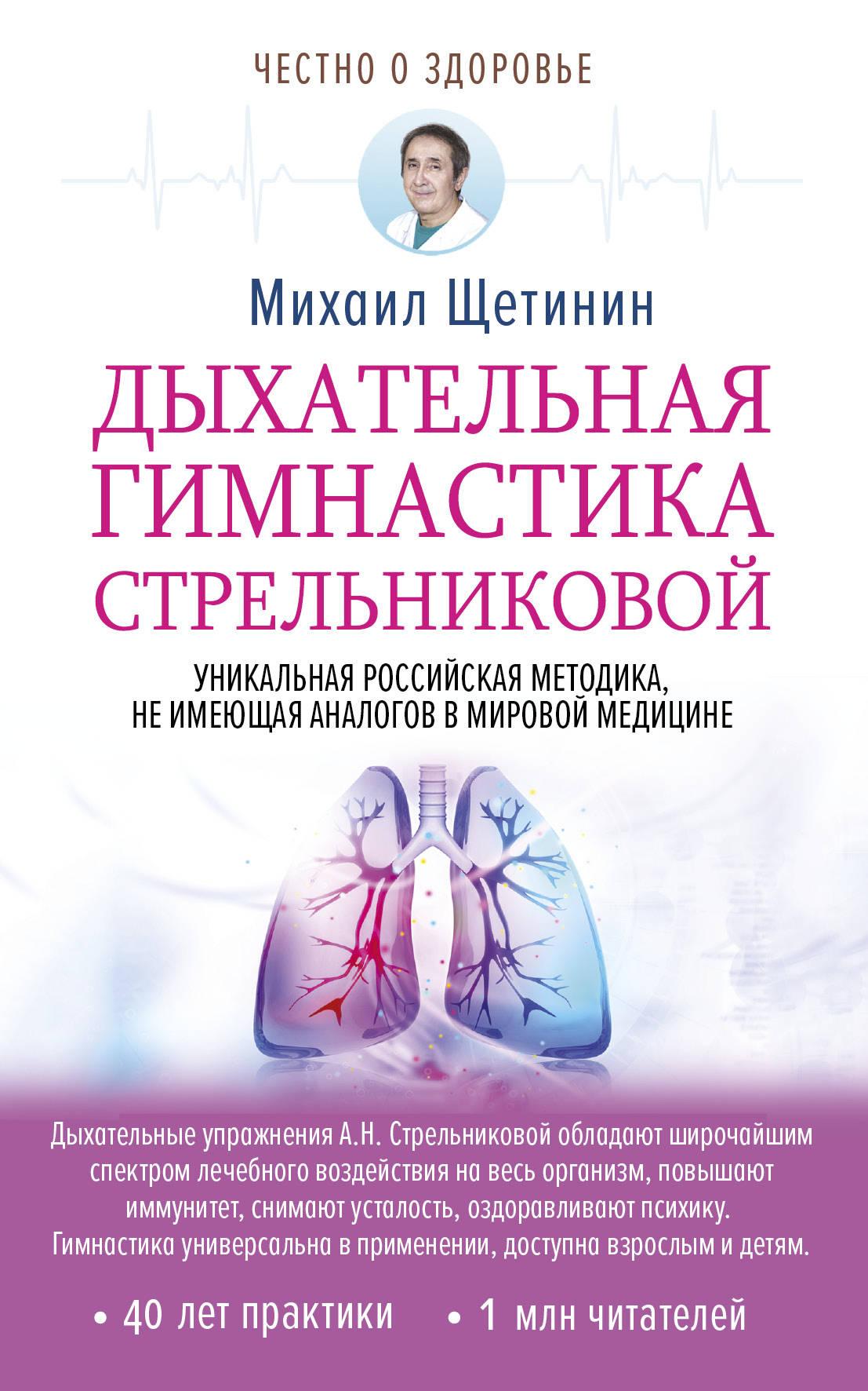 Дыхательная гимнастика Стрельниковой ( Михаил Щетинин  )