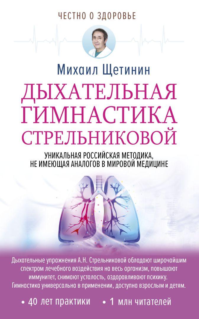 Михаил Щетинин - Дыхательная гимнастика Стрельниковой обложка книги
